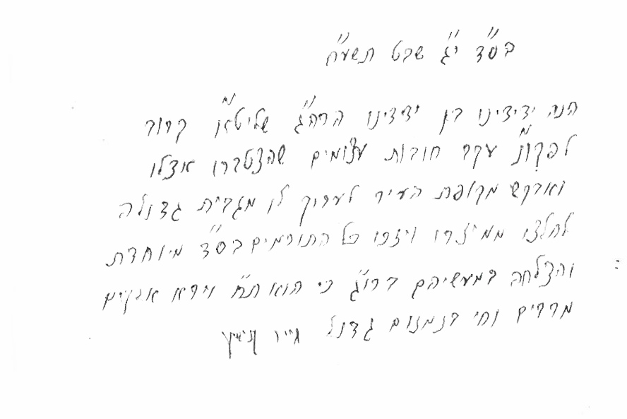 Fund set up at the request of HaGaon R. Chaim Kanievsky Shlit